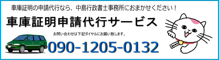 東京都多摩・八王子地区の車庫証明なら、中島行政書士事務所にお任せ下さい!