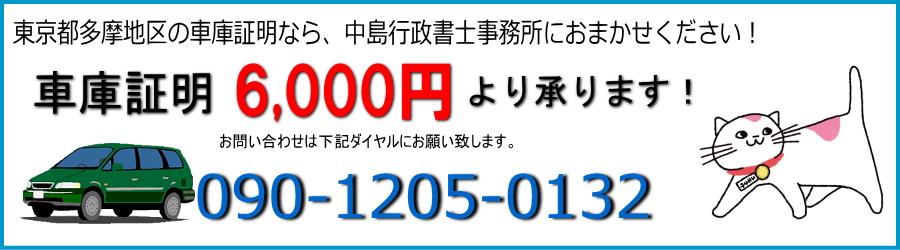 東京都多摩・八王子地区の車庫証明申請代行6,000円より承ります!