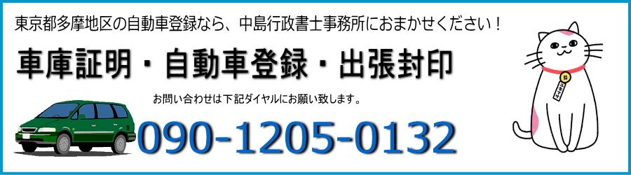 東京都多摩・八王子地区の車庫証明・自動車登録・出張封印なら、中島行政書士事務所にお任せ下さい。